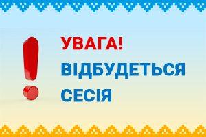 Оголошення сесія! | Степанківська СТГ