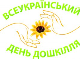 Logo Den Doshkillia Pedrada