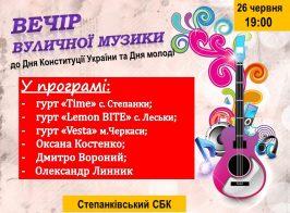 вулична музика (2)