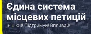 єс місцевих петицій