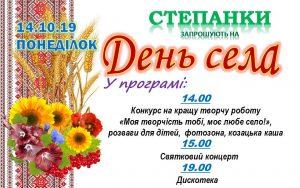 день села Степанки огол