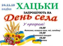 День села Хацьки