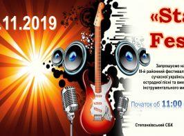 Star Fest