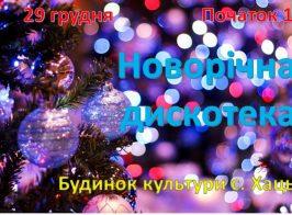Новорічне оголошення (1)