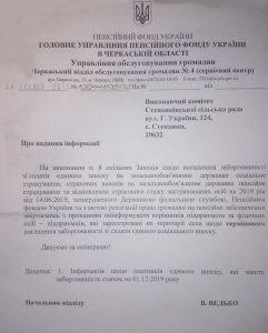 ГУПФ у Черкаській області
