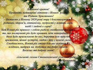 Привітання з Новим роком (1)