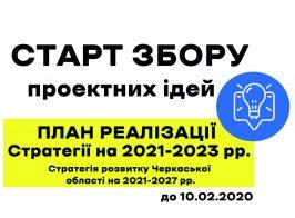 Збір ідей 01 2 01 01 E1579079056456