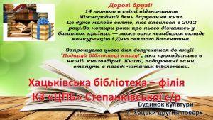 Презентация до дня дарування книг