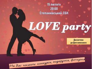 оголошення День закоханих
