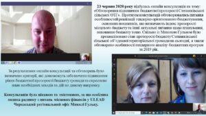 23 червня 2020 року відбулась онлайн консультацію