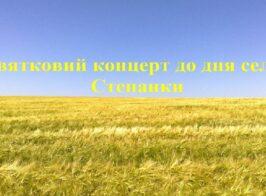 Ukrainskoe Pole