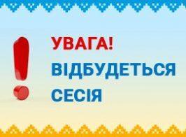 Vidbudetsya Sesiya 266x196