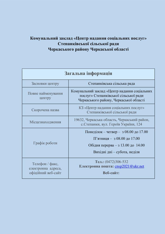 загальна інформація для ЦНСП